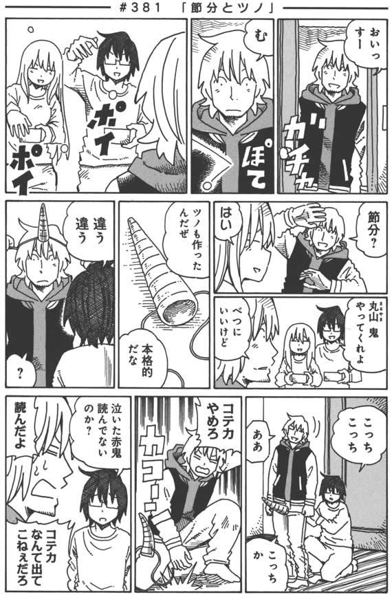 comic-hatarakanai