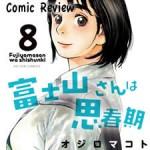 comic)富士山さんは思春期