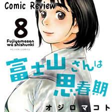 富士山さんは思春期8巻