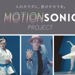 mov)SONY-MOTION SONIC