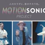 mov)SONY-MOTION SONIC