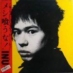 sound)inu-メシ喰うな!