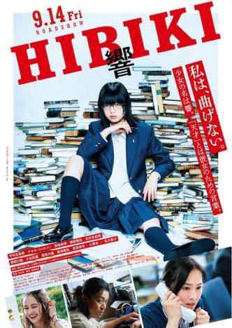 hibiki-poster