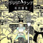 comic)SF 石川優吾ワンダーランド