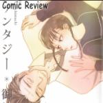 comic)御徒町鳩 ファンタジー