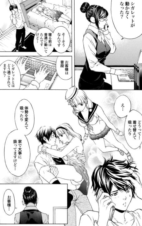 comic-ch_05