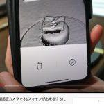 mov)3Dプリンター_iPhone、iPadの顔認証カメラで3Dスキャンが