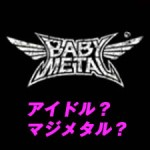 music)BABYMETAL