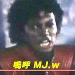 mov)あぁ、MJ様が侮辱されているww