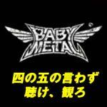 ベビメタ再び(もう文句なし)Babymetal2
