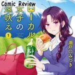 comic)w静岡県民必読