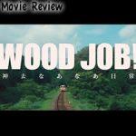 cinema)Wood Job
