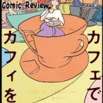 comic)カフェでカフィを