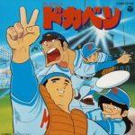 anime-cinema-comic)水島新司の野球世界