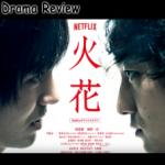 Jdrama)火花 Netflix版