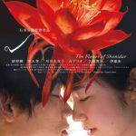 cinema)シャニダールの花